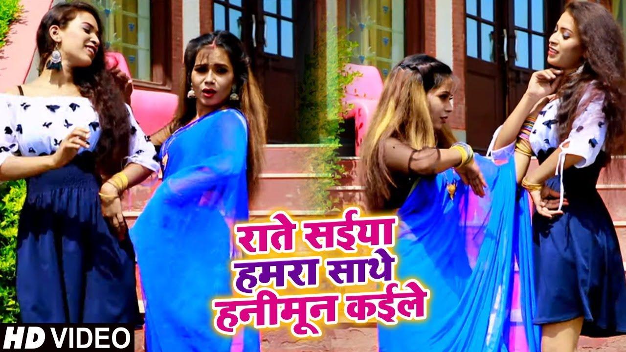 #VIDEO | राते सईया हमरा साथै हनीमून कईले | Ramu Parvesh | Bhojpuri Superhi Song 2020