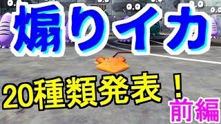 【ゆっくり実況】スプラトゥーン~煽りイカ20種類紹介~前編
