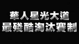 中視 華人星光大道3 8 18精采預告 賽制篇
