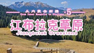 【北疆行▪5】新疆江布拉克草原,这里有圣洁的雪山,优美的草原;还有上坡不费力气的天山怪坡