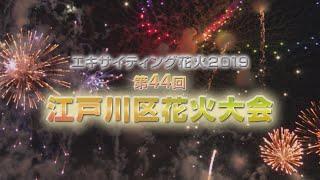 エキサイティング花火2019 第44回 江戸川区花火大会