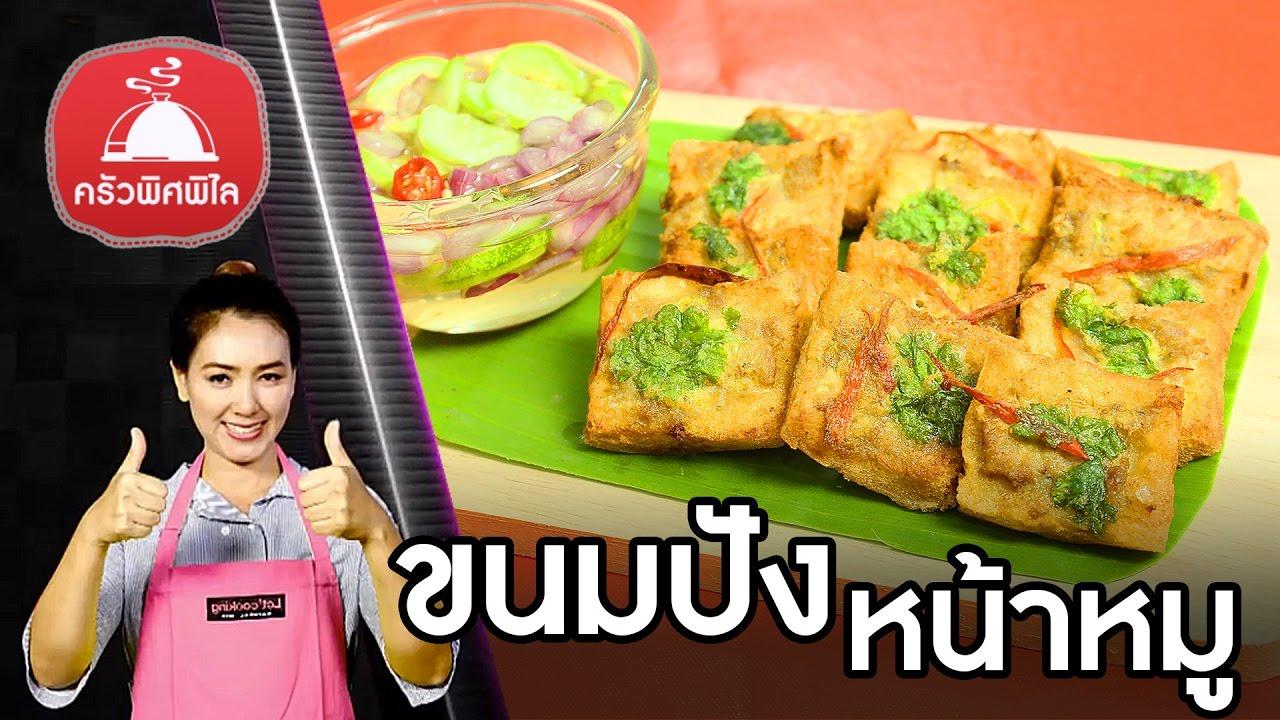 สอนทำอาหารไทย ขนมปังหน้าหมู เคล็ดลับการทอด ที่ไม่ทำให้ขนมปังอมน้ำมัน ทำอาหารง่ายๆ   ครัวพิศพิไล