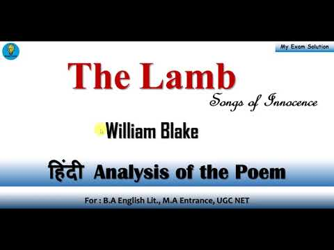 The Lamb | William Blake | English Literature