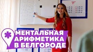 Центр ментальной арифметики SmartyKids в Белгороде