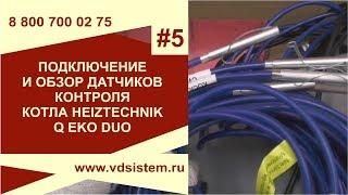 Установка автоматики управления и обзор датчиков и установка датчиков контроля