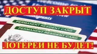 Россиянам запретят играть в лотерею гринкард