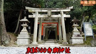 京都100寺廟神社 推薦京都自由行・京都旅游 - 京都寺社仏閣100選