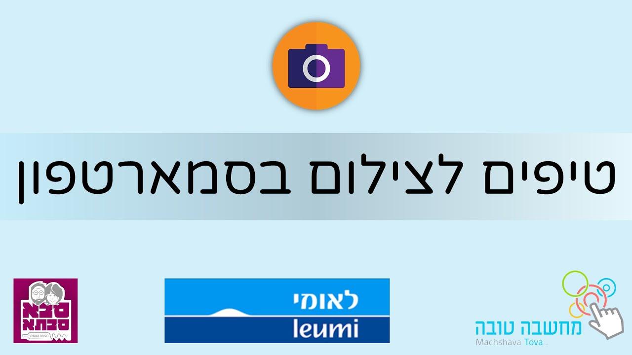 בנק לאומי - טיפים לצילום בסמארטפון 1 20.5.20