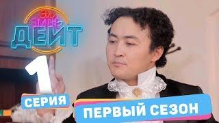 эЛ ЭМНЕ ДЕЙТ 1 СЕЗОН 1 ВЫПУСК