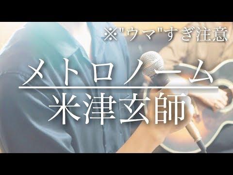 """【""""ウマ""""すぎ注意⚠︎ 】メトロノーム/米津玄師 鳥と馬が歌うシリーズ"""