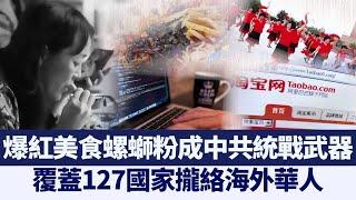 爆紅美食「螺螄粉」成中共統戰武器|@新聞精選【新唐人亞太電視】三節新聞Live直播 |20210109 - YouTube