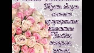 Поздравление с Юбилеем для Любимой Свекрови, Мамы и Бабушки!!!