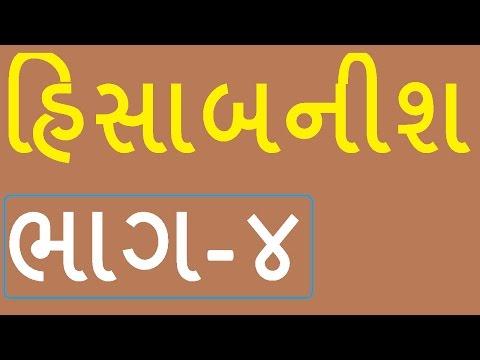 Accounts Officer, Class 2, Gujarat Accounts Service & Commercial Tax Officer, Class 2, Gujarat Comme