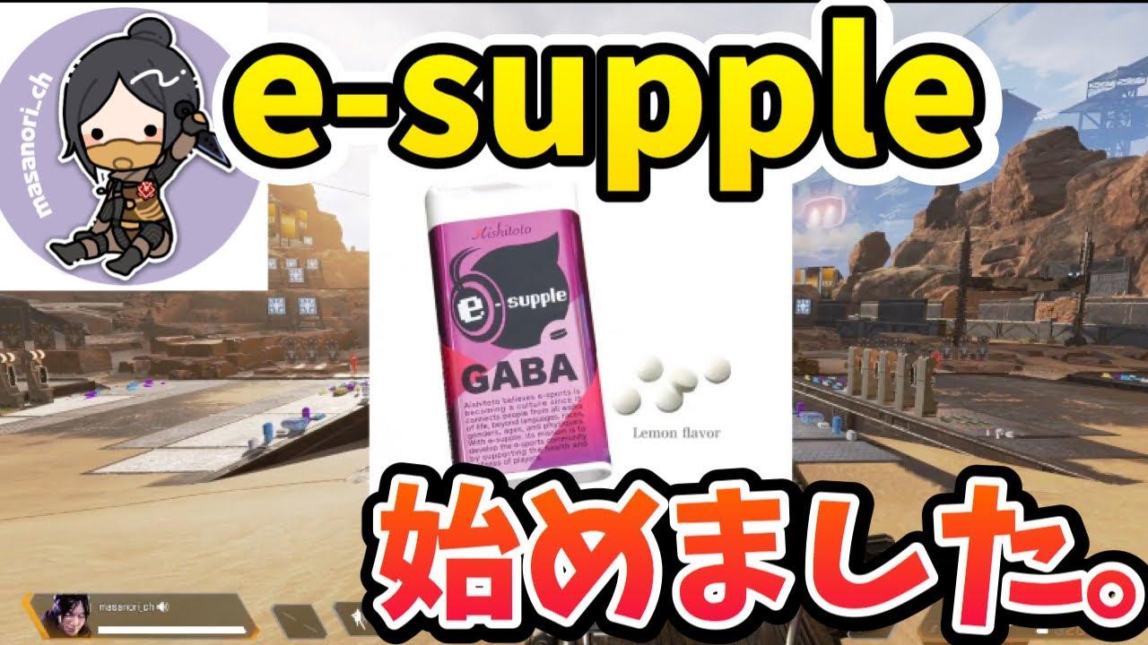 【検証】Apexレイス日本一位がesports向けサプリメントを試してみた結果。