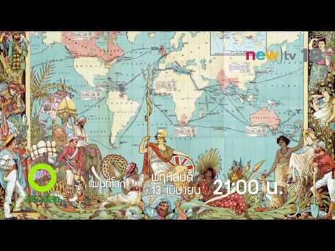 [Teaser] แผนที่โลก ตอนที่ 3 วันพฤหัสบดีที่ 13 เมษายน เวลา 21:00 น.   newtv18