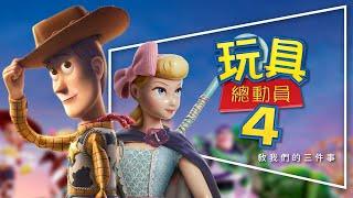 🏆奧斯卡最佳動畫片🏆玩具總動員4:奧斯卡非它莫屬|續集魔咒無效|劇透|Toy Story 4