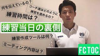 FC TOC 【練習当日の裏側】