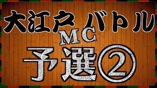 【大江戸MCバトル予選②】参加ラッパーの評価お願いします!8月11日まで!(るー部長/摂津国/com/山さん/Ikumi)