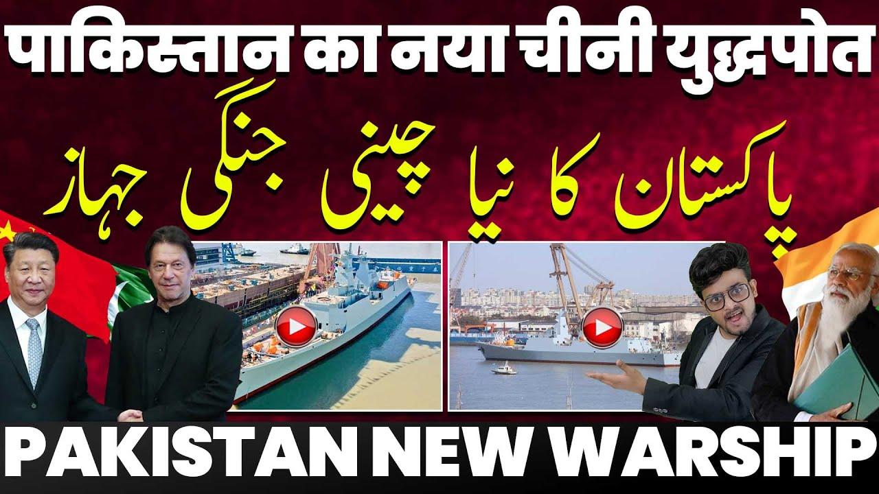 चालक चीन ने पाकिस्तान की ताक़त बढ़ाई, बना दिया पाकिस्तान के लिए ख़तरनाक युद्धपोत #pakistan_china