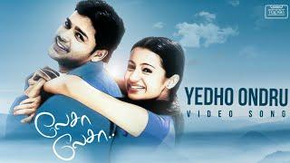Lesa Lesa | Yedho Ondru Video Song | Shaam, Trisha | Harris Jayaraj | Priyadarshan