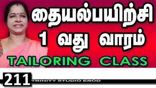 Cover images தையல் பயிற்சி வகுப்பு -1,basic tailoring class in tamil