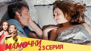 Мамочки - Серия 3 - Сезон 2 (23 серия) - русская комедия