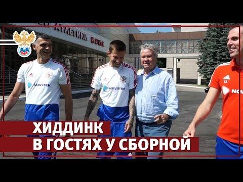 Хиддинк в гостях у сборной l РФС ТВ