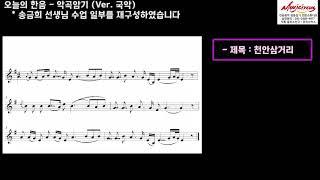 [음악임용] 악곡암기 서비스 - 천안삼거리 (한음)
