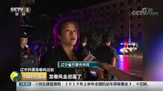 [中国财经报道]辽宁开原龙卷风过后 龙卷风持续数分钟 现场一片狼藉| CCTV财经