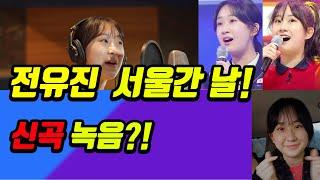 [안방TV] 전유진 서울에서 신곡(?) 녹음과 영상 촬…