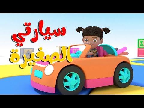سيارتي الصغيرة |  أغاني وأناشيد أطفال باللغة العربية