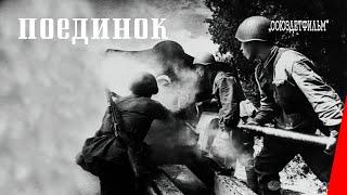 Поединок (Союздетфильм, 1944 г.)