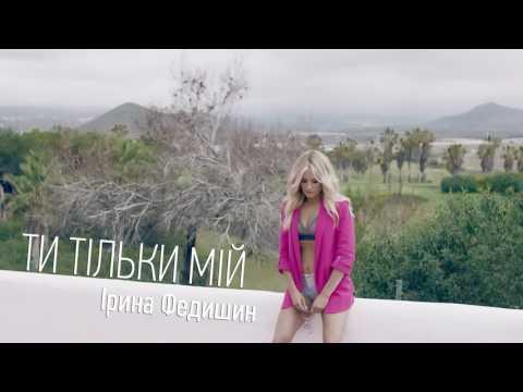Ірина Федишин - Ти тільки мій (Official Audio)
