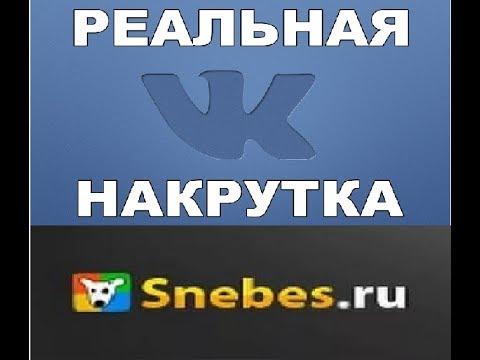 Snebes.ru (биржа пиара Vk:::)
