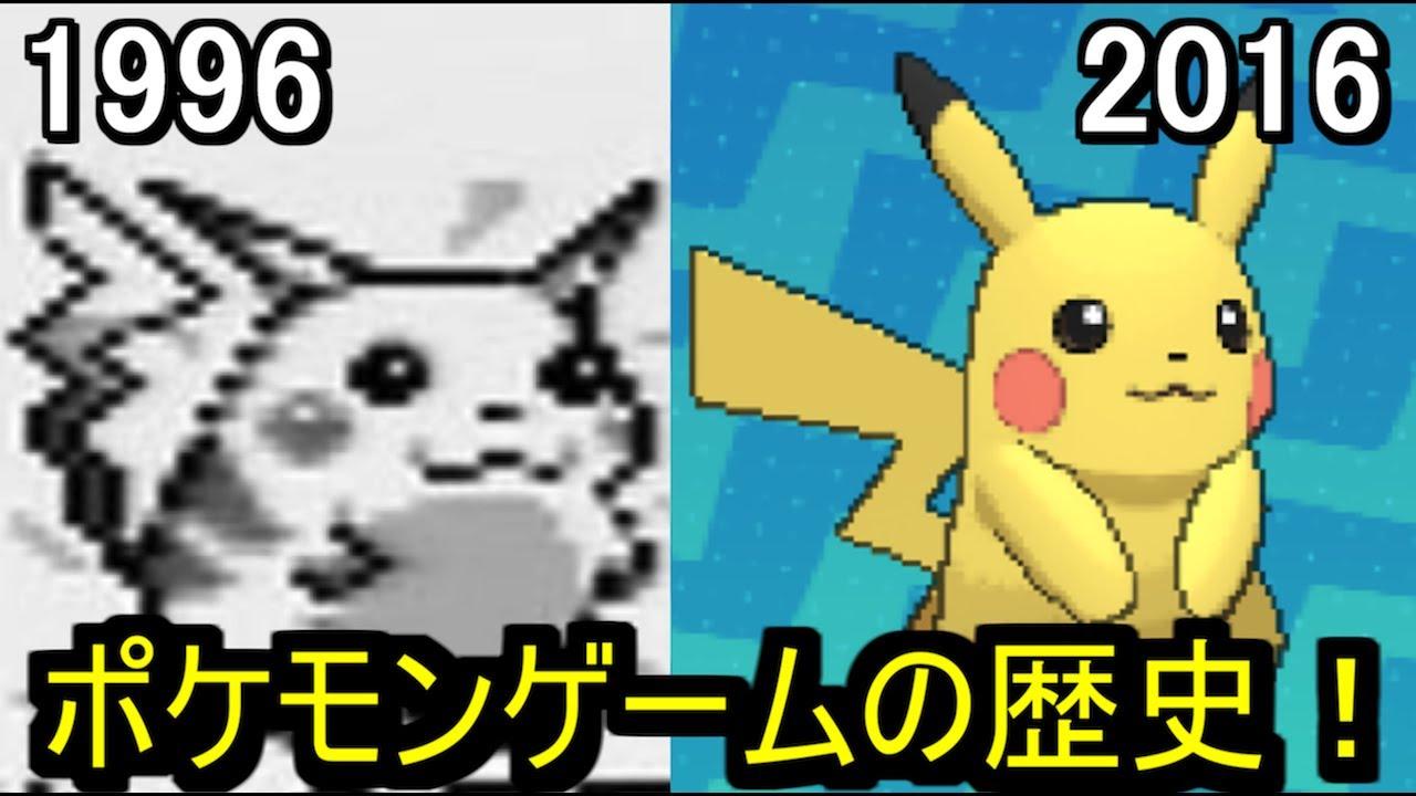 ポケモンゲームの歴史を振り返る 1996~2016 history of pokemon game