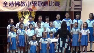 全港佛教小學歌唱比賽 - 2018