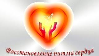 Восстановление ритма сердца (изохрон)
