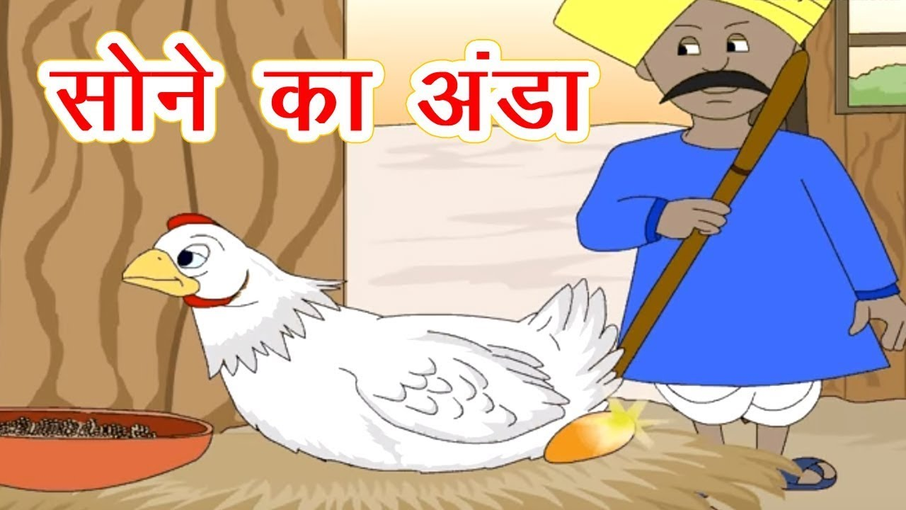 Download सोने का अंडा - Golden Egg Story In Hindi I Sone Ka Anda I Panchtantra Ki Kahaniya In Hindi