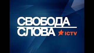 Газ, миротворцы и антикоррупционный суд - Свобода слова, 18.09.2017