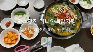약수맛집 가나안뼈해장탕 -   감자탕 대 39000 +…