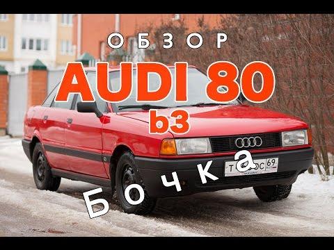 "Audi 80 b3 ""бочка"" обзор или авто за 100 тыс."