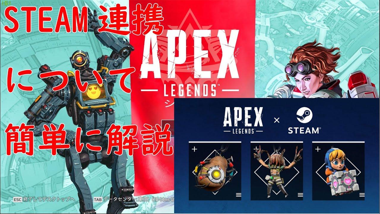 連携 apex steam