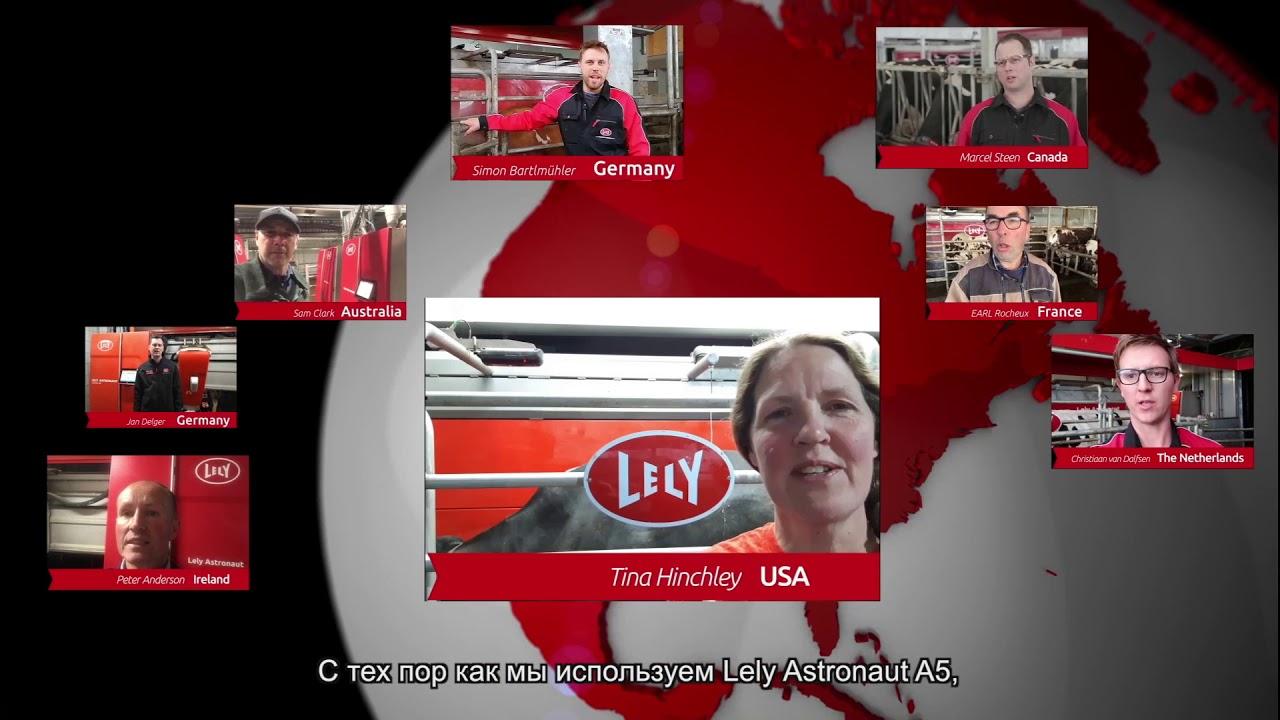Lely Astronaut A5 – отзывы клиентов после года эксплуатации – видео 6 (RU)