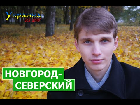 Онлайн знакомства г. Новгород-Северский. Знакомства с