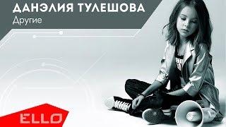 Данэлия Тулешова - Другие / ELLO Kids /