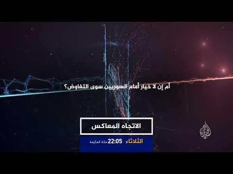 ترويج الاتجاه المعاكس-المفاوضات السورية.. انتصار للنظام أم حل للأزمة  - نشر قبل 2 ساعة