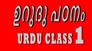 Malayalam Aksharamala Video in MP4,HD MP4,FULL HD Mp4 Format