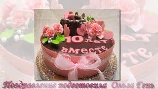 Поздравление с оловянной (розовой) свадьбой 10 лет