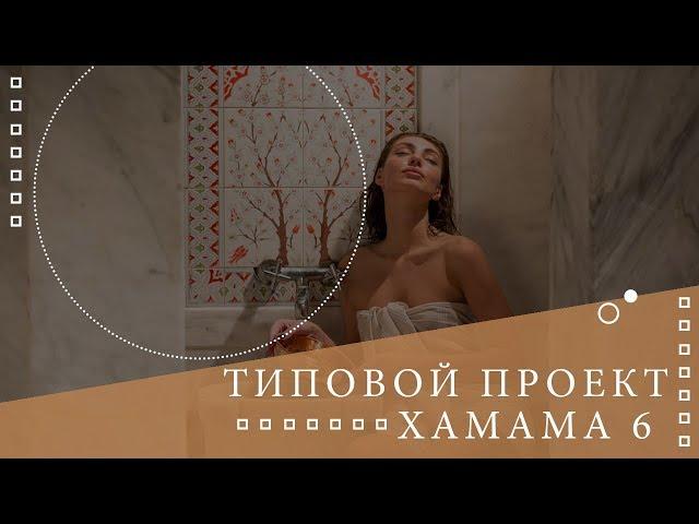 ✅ Типовой проект хамама №6⚜ 3D Визуализация турецкой бани🌡Все о хамаме ⚜⚜⚜