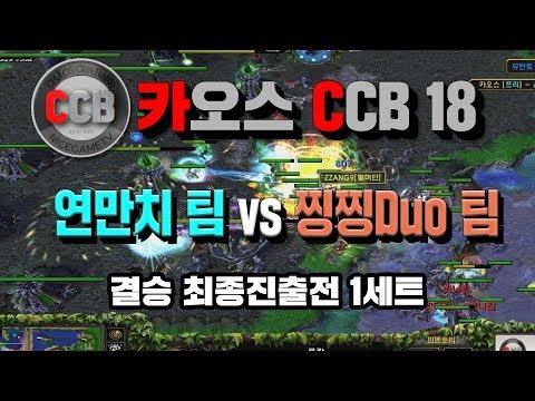 CCB18 결승 최종진출전 1세트 연만치 팀 Vs 찡찡Duo 팀